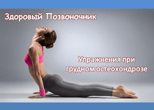 Упражнения при болях в грудном отделе позвоночника