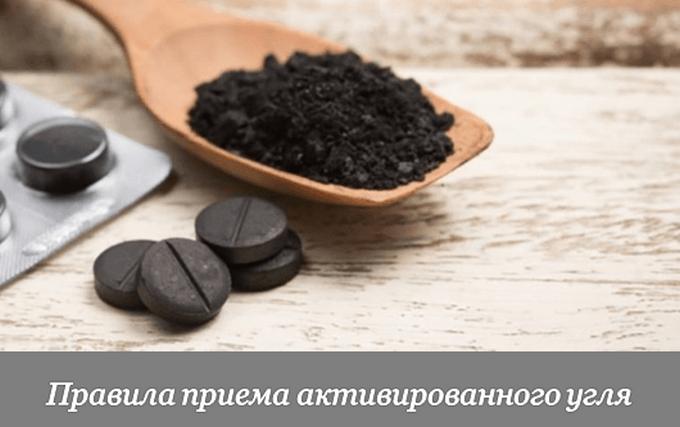 Правила приема активированного угля