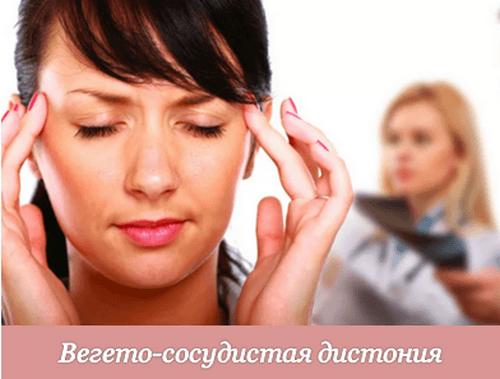 Вегето-сосудистая дистония, лечение