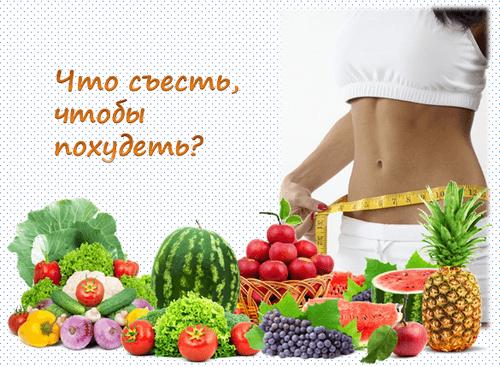 Что съесть, чтобы похудеть не голодая