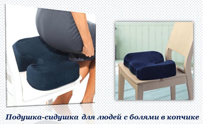 Подушка для сидения при болях в копчике