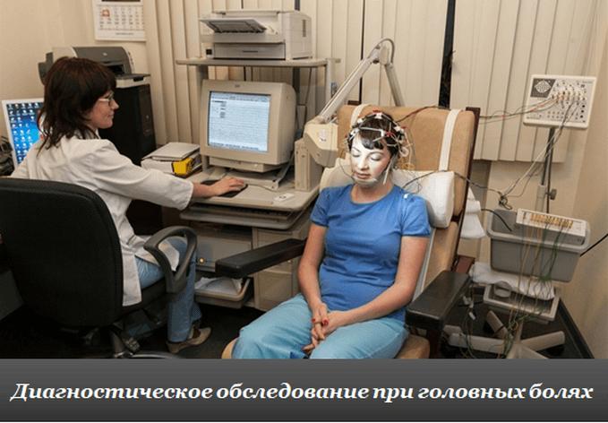 Диагностика головных болей