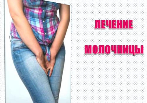Лечение молочницы у женщины