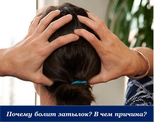 Почему болит затылок головы