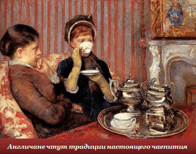 Традиционное английское чаепитие