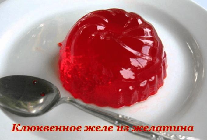 Клюквенное желе из желатина