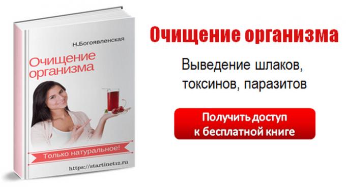 Книга по очищению организма
