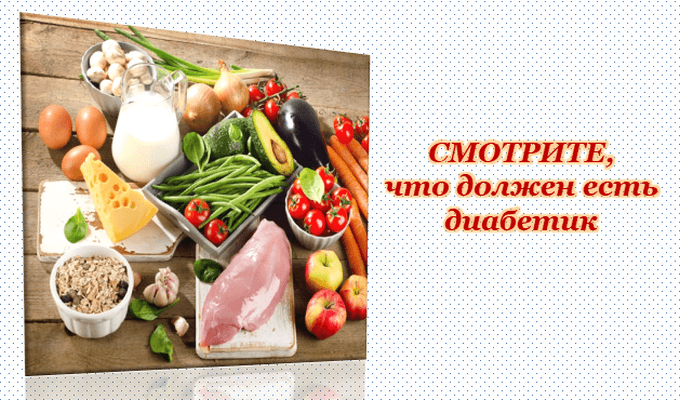 Питание для диабетика