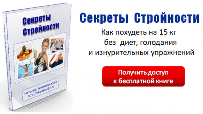 Книга Секреты Стройности