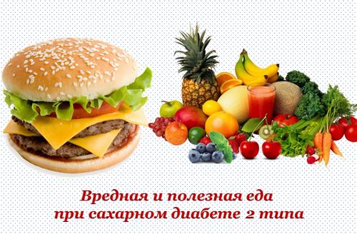 Вредная и полезная еда при диабете 2 типа