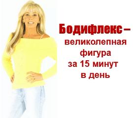 bodyflex_uprazhneniya_dlya_pochudenyiya
