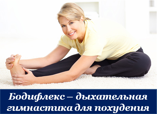 Бодифлекс-упражнения для похудения. Классика от Грир Чайлдерс