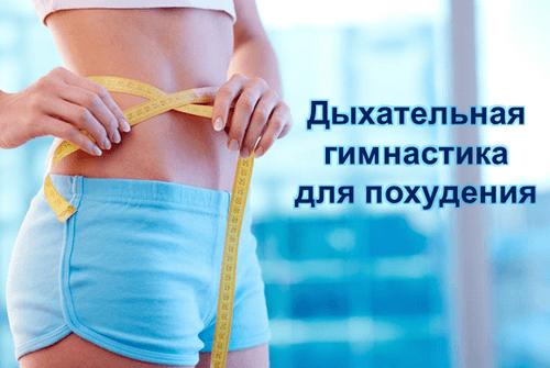 Дыхательная гимнастика для похудения-бодифлекс