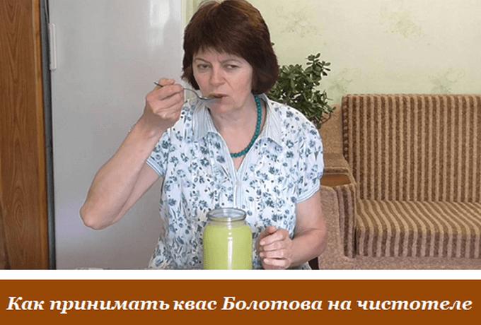 Как принимать квас Болотова на чистотеле