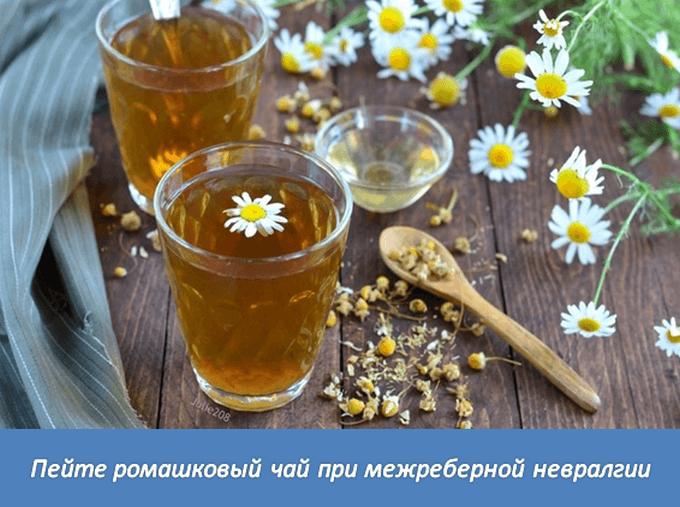 Ромашковый чай при межреберной невралгии