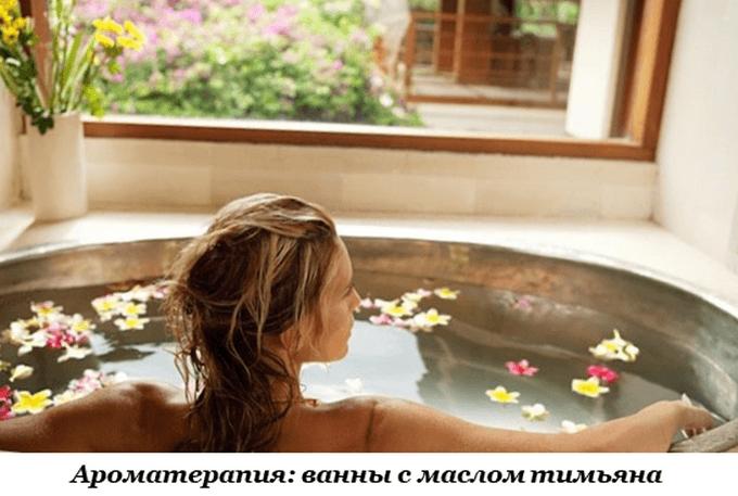Ванны с чабрецом