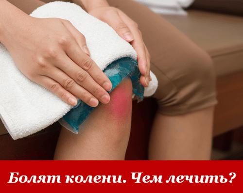 Болят колени. Чем лечить?