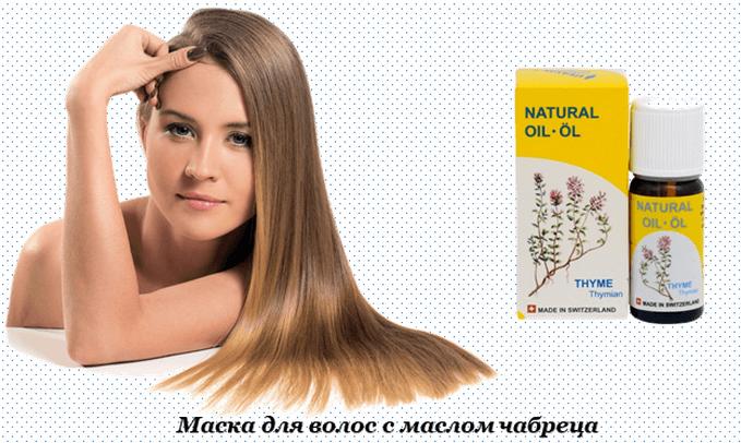 Маска для волос с чабрецом