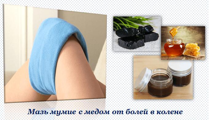Мазь от болей в коленном суставе
