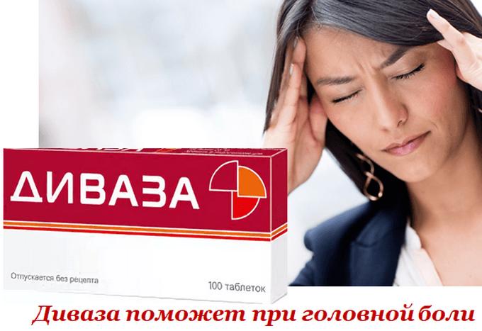 Диваза от головной боли