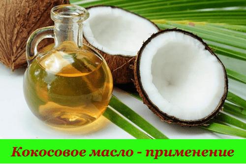 Кокосовое масло, применение