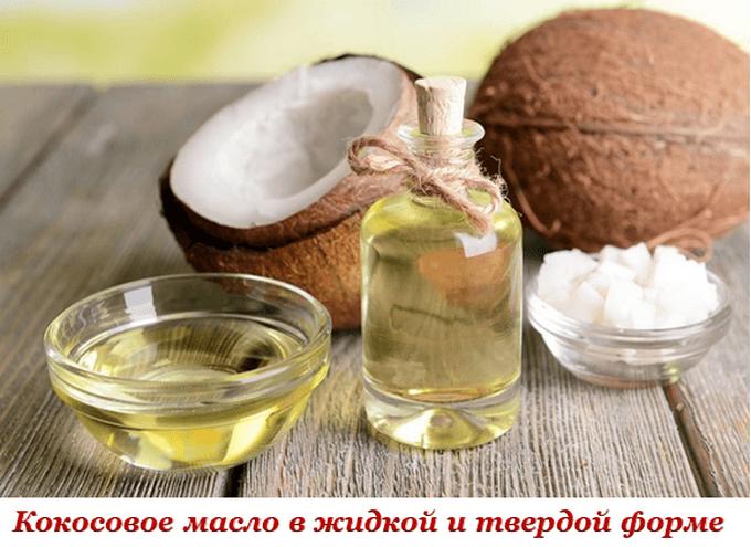 Кокосовое масло в жидкой и твердой форме