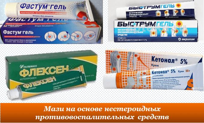 Мази от болей в пояснице с кетопрофеном