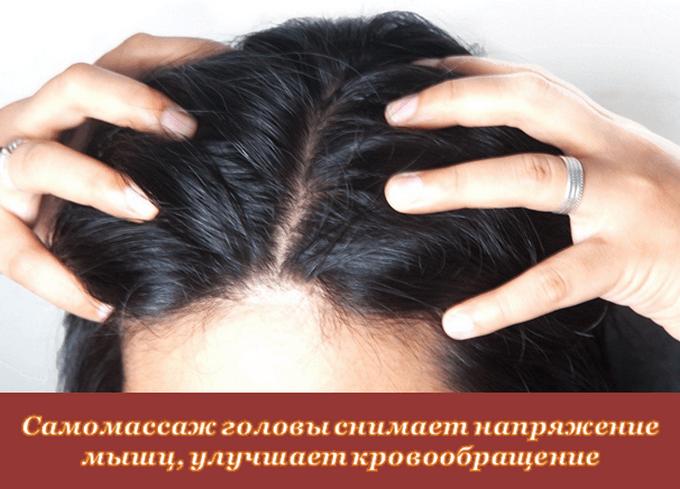 Самомассаж головы улучшает память