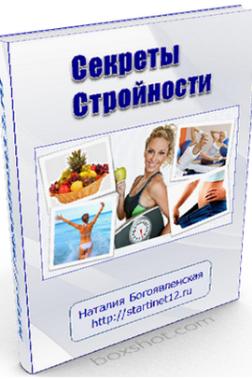 Книга - Секреты стройности