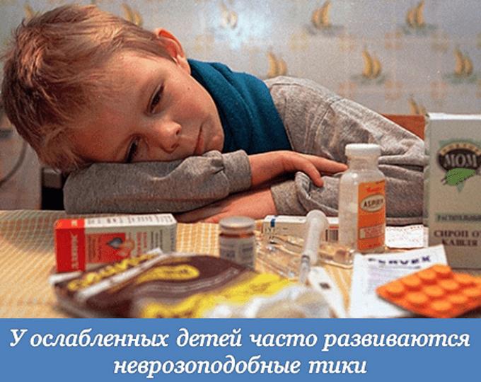 Неврозоподобные тики у часто болеющих детей
