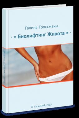 """Книга - """"Биолифтинг живота"""""""