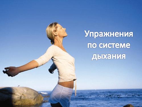 Упражнения по дыханию