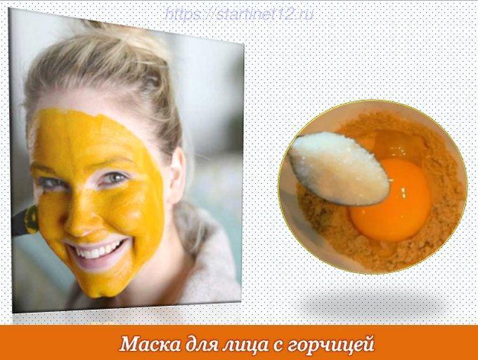 Маски для лица с горчицей