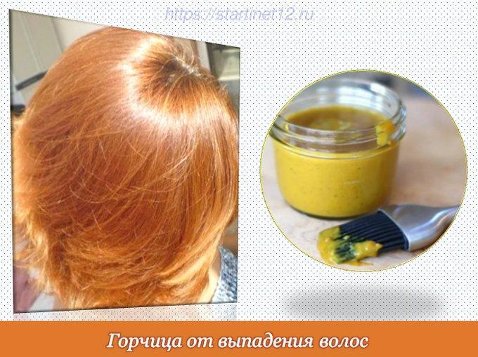 Горчица от выпадения волос