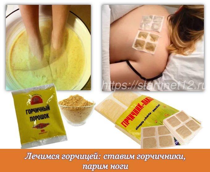 Лечение горчицей
