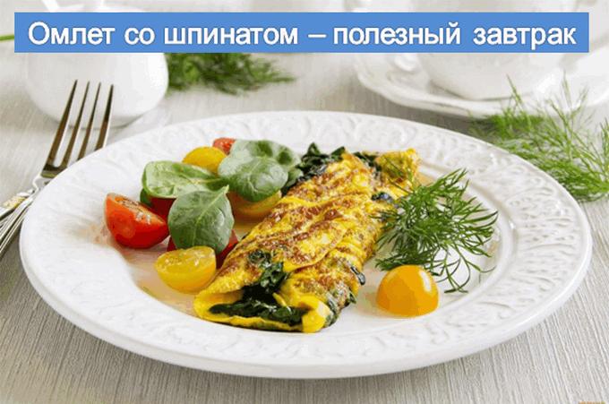 Омлет на завтрак полезен в диете против грибка