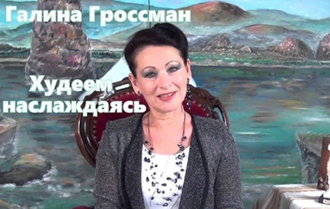 Галина Гроссман: курсы по похудению