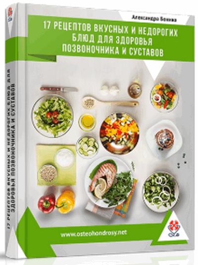 17 рецептов блюд при остеохондрозе