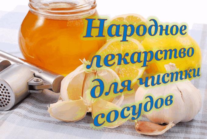 Лимон, чеснок, мед для чистки сосудов