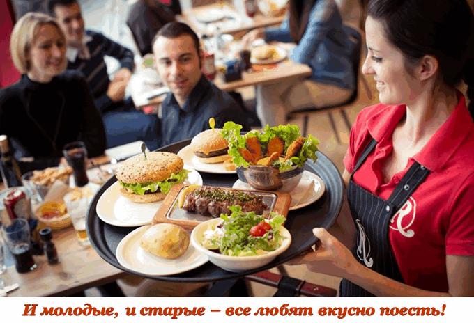 Все любят вкусно поесть
