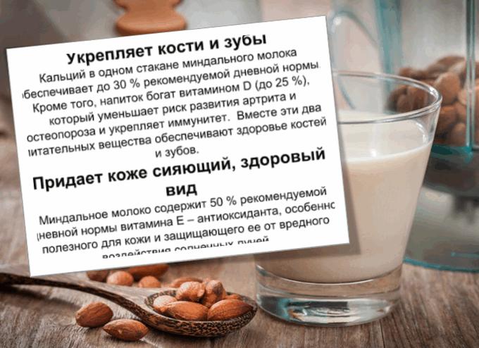 В миндальном молоке содержится много кальция