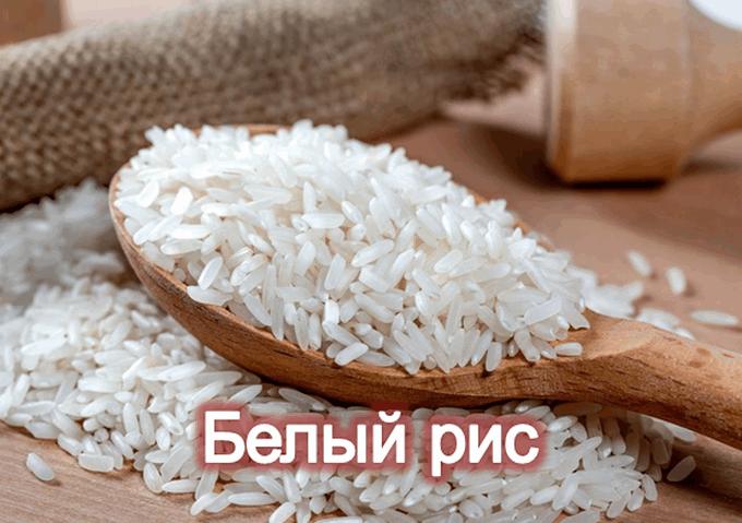 Белый рис - очищенный рис