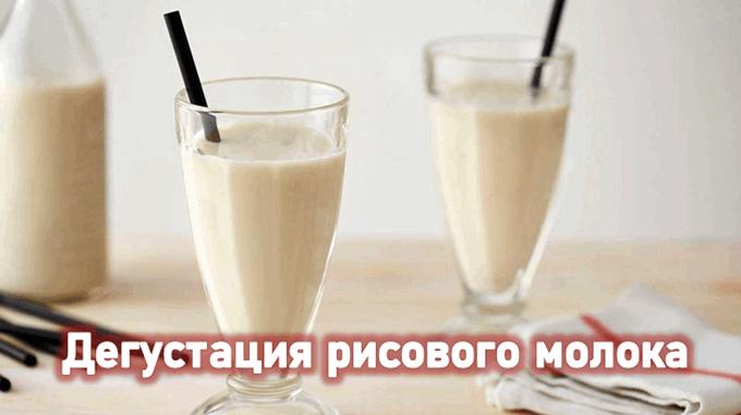 Дегустация рисового молока
