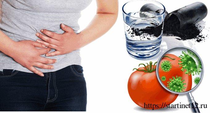 Отравление немытыми помидорами