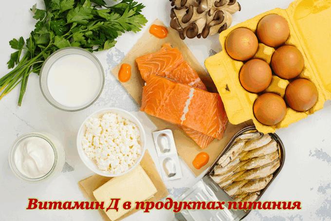 Функции витамина Д: содержание в продуктах питания
