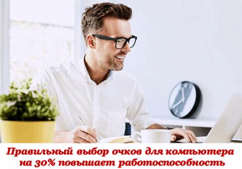 Как правильно выбрать очки для компьютера