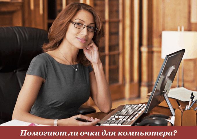 Помогают или нет очки для компьютера защитить зрение