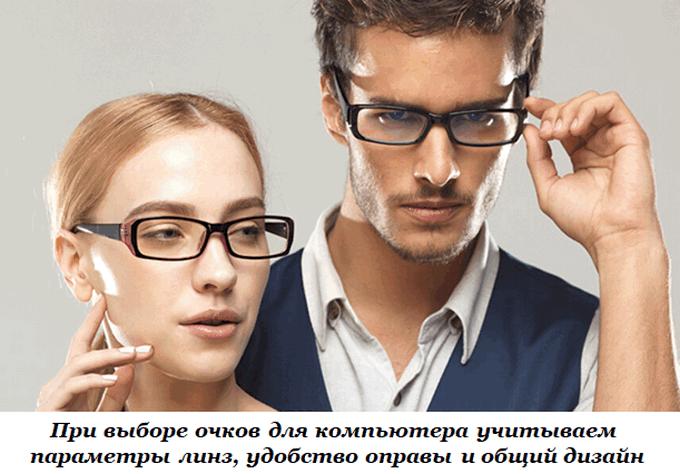 Выбор очков учитывает дизайн, удобство и параметры линзы